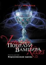 Шрайбер Э. - Поцелуй вампира. Кн. 6: Королевская кровь обложка книги