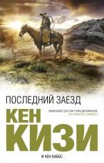 Кизи К. - Последний заезд обложка книги