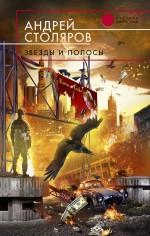 Столяров А.М. - Звезды и полосы обложка книги