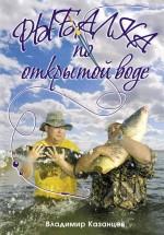 Казанцев В.А. - Рыбалка по открытой воде обложка книги