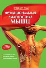 Янда В. - Функциональная диагностика мышц обложка книги