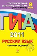 ГИА - 2011. Русский язык: сборник заданий: 9 класс