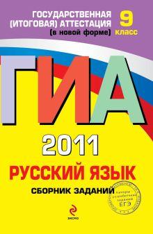 Львова С.И. - ГИА - 2011. Русский язык: сборник заданий: 9 класс обложка книги
