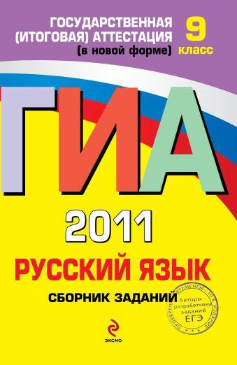 ГИА - 2011. Русский язык: сборник заданий: 9 класс Львова С.И.