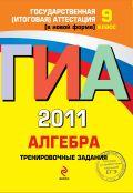 ГИА - 2011. Алгебра: тренировочные задания: 9 класс