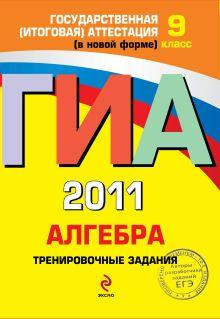 ГИА - 2011. Алгебра: тренировочные задания: 9 класс обложка книги