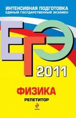 Грибов В.А., Ханнанов Н.К. - ЕГЭ - 2011. Физика: репетитор обложка книги