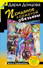 Обложка Приданое лохматой обезьяны: роман Донцова Д.А.