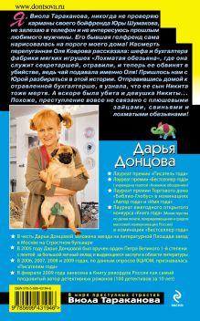 Обложка сзади Приданое лохматой обезьяны: роман Донцова Д.А.