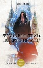 Франкенштейн: Потерянные души обложка книги