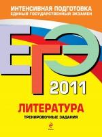 Самойлова Е.А. - ЕГЭ - 2011. Литература: тренировочные задания обложка книги
