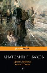 Рыбаков А.Н. - Дети Арбата. Кн. 2: Страх обложка книги
