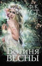 Каст Ф.К. - Богиня весны' обложка книги
