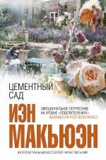 Макьюэн И. - Цементный сад обложка книги