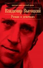 Высоцкий В.С. - Роман о девочках: сборник обложка книги