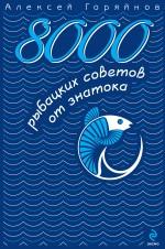 Горяйнов А.Г. - 8000 рыбацких советов от знатока обложка книги