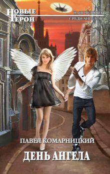 Комарницкий П. - День ангела обложка книги