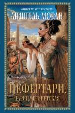 Нефертари. Царица египетская обложка книги
