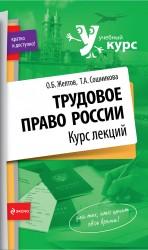 Трудовое право России: курс лекций Желтов О.Б., Сошникова Т.А.