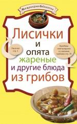- Лисички и опята жареные и другие блюда из грибов обложка книги