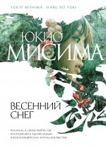 Мисима Ю. - Весенний снег обложка книги