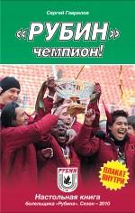 Гаврилов С. - Рубин - чемпион! обложка книги