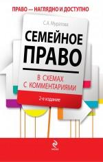 Муратова С.А. - Семейное право в схемах с комментариями. 2-е изд., перераб. и доп. обложка книги