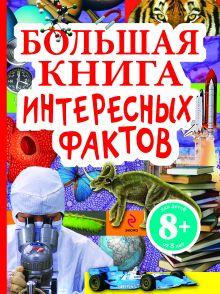 Калинина Л.В. - 8+ Большая книга интересных фактов обложка книги