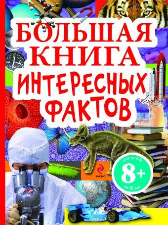 8+ Большая книга интересных фактов Калинина Л.В.