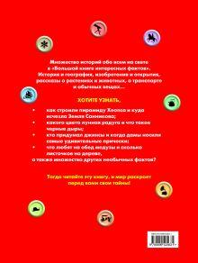 Обложка сзади 8+ Большая книга интересных фактов Калинина Л.В., Шуйская Ю.В.