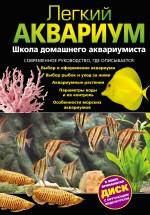 - Легкий аквариум: школа домашнего аквариумиста. (+DVD) обложка книги