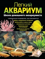 - Легкий аквариум: школа домашнего аквариумиста обложка книги
