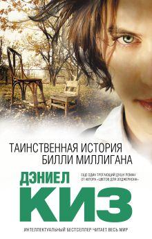 Таинственная история Билли Миллигана обложка книги