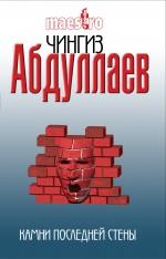 Абдуллаев Ч.А. - Камни последней стены: роман обложка книги