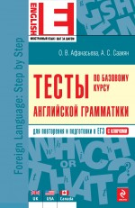 Обложка Тесты по базовому курсу английской грамматики Афанасьева О.В.