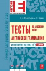 Афанасьева О.В. - Тесты по базовому курсу английской грамматики обложка книги