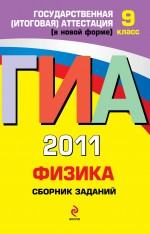 Ханнанов Н.К. - ГИА - 2011. Физика: сборник заданий: 9 класс обложка книги