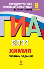 Соколова И.А. - ГИА - 2011. Химия: сборник заданий: 9 класс обложка книги