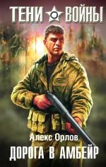 Орлов Алекс - Дорога в Амбейр обложка книги
