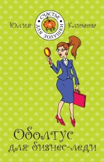 Климова Ю. - Оболтус для бизнес-леди: роман обложка книги