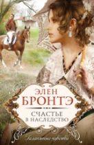 Бронтэ Э. - Счастье в наследство: роман' обложка книги