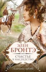 Счастье в наследство: роман обложка книги