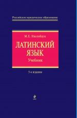 Нисенбаум М.Е. - Латинский язык. Учебник для юристов. 5-е изд., испр. и доп. обложка книги