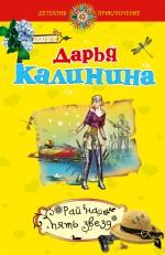 Калинина Д.А. - Рай на пять звезд: роман обложка книги