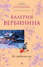 Вербинина В. - Ее любили все: роман обложка книги