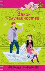 Лаврова Д. - Закон случайностей: повесть обложка книги