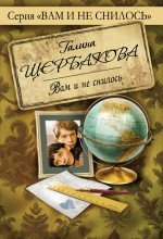 Щербакова Г. - Вам и не снилось обложка книги