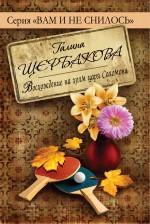 Щербакова Г. - Восхождение на холм царя Соломона обложка книги