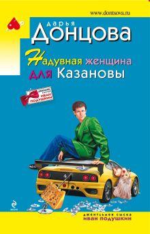 Донцова Д.А. - Надувная женщина для Казановы обложка книги
