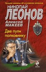 Леонов Н.И., Макеев А.В. - Две пули полковнику: повести обложка книги
